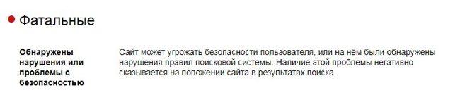 Сообщение яндекс вебмастера о фатальной ошибке