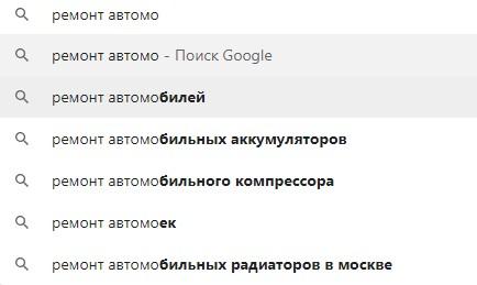 Использование поисковых подсказок