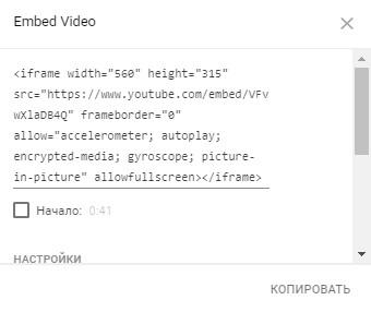 Выделение кода HTML для вставки на сайт
