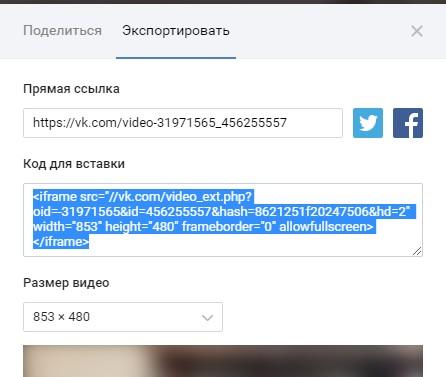 Выделение кода HTML с Вконтакте