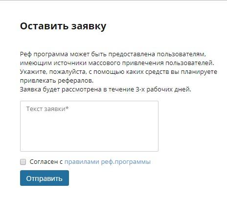 Для участия в реф программе Advertur, нужно отправить заявку