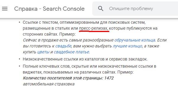 Гугл для вебмастеров